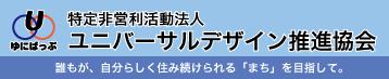NPO法人ユニバーサルデザイン推進協会